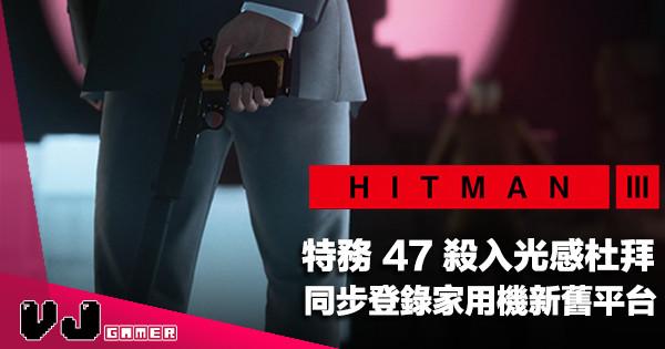 【遊戲新聞】特務 47 殺入光感杜拜《HITMAN 3》同步登錄家用機新舊平台