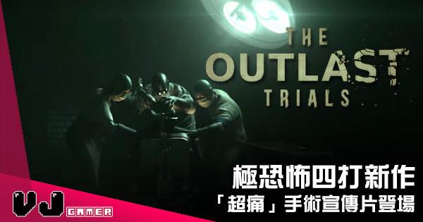 【遊戲新聞】極恐怖四打新作 《The Outlast Trials》「超痛」手術宣傳片登場