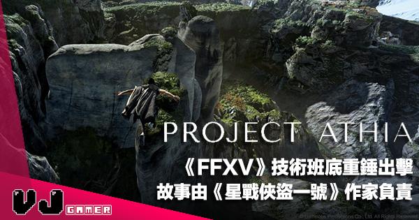 【遊戲新聞】《FFXV》技術班底重錘出擊《PROJECT ATHIA》故事由《星戰俠盜一號》作家負責