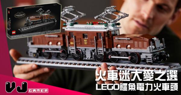 【LEGO快訊】火車迷大愛之選 LEGO鱷魚電力火車頭 七月出發