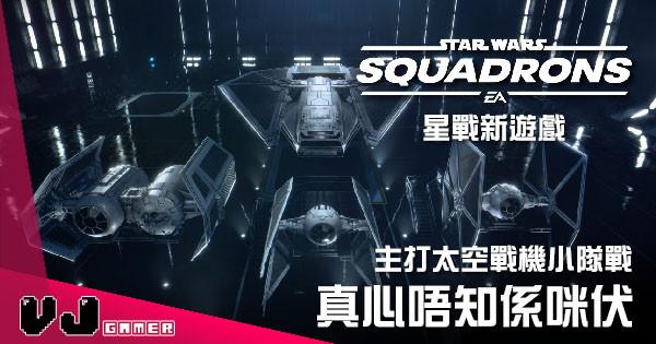 【遊戲新聞】主打太空戰機小隊戰 《Star Wars: Squadrons》真心唔知係咪伏