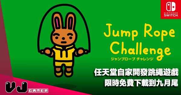 【遊戲新聞】任天堂自家開發跳繩遊戲《Jump Rope Challenge》限時免費下載到九月尾