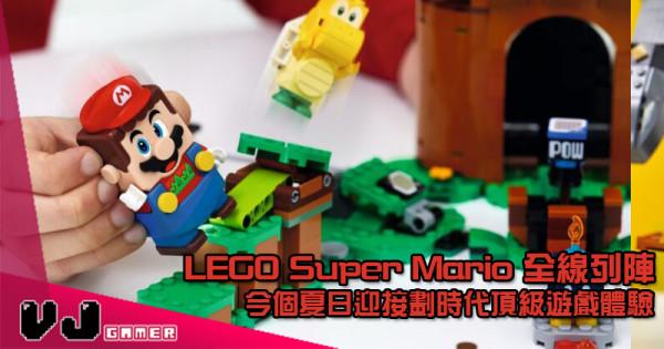 【LEGO快訊】LEGO Super Mario 全線列陣 今個夏日迎接劃時代頂級遊戲體驗
