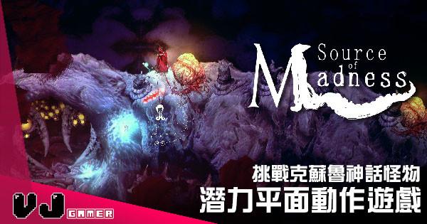 【遊戲新聞】挑戰克蘇魯神話怪物 《Source of Madness》潛力平面動作遊戲