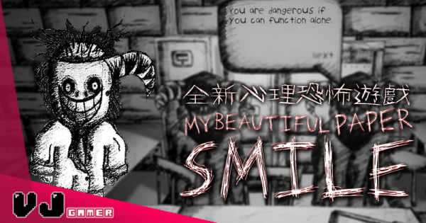 【遊戲新聞】心理恐怖遊戲《My Beautiful Paper Smile》不幸福的就得離開