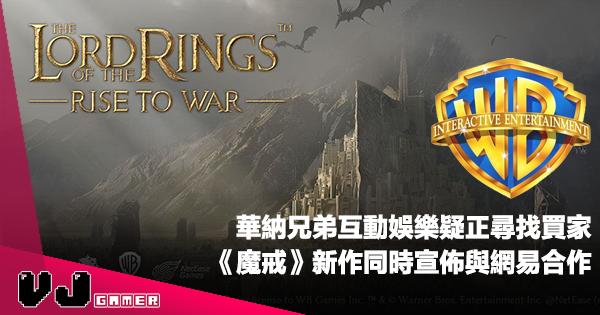 【遊戲新聞】華納兄弟互動娛樂疑正尋找買家《魔戒》新作同時宣佈與網易合作