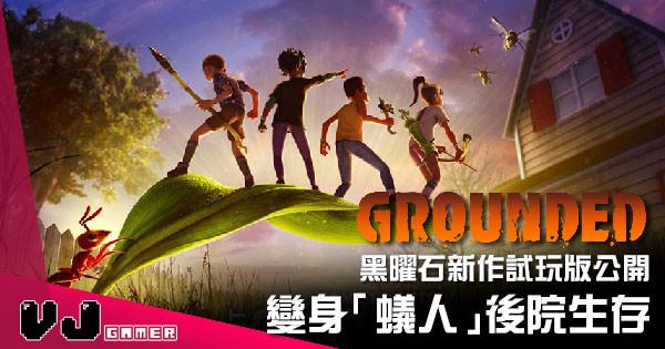 【遊戲新聞】黑曜石新作試玩版公開 《Grounded》變身「蟻人」後院生存