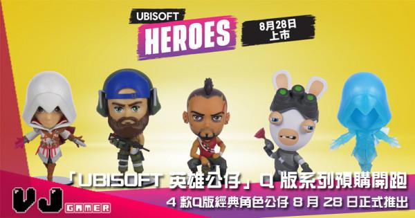 【PR】 「UBISOFT 英雄公仔」Q 版系列預購開跑  4 款Q版經典角色公仔 8 月 28 日正式推出
