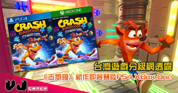 【遊戲新聞】台灣遊戲分級網透露 全新《古惑狼》作品即將登陸PS4 XBox One