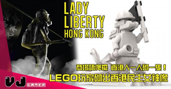【玩物花絮】商場唔俾擺 香港人一人砌一隻! LEGO玩家砌出香港民主女神像