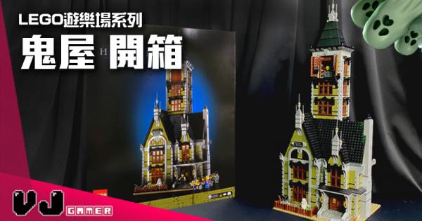 【玩物評測】 LEGO遊樂場系列 鬼屋 開箱