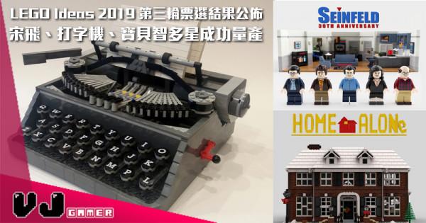 【LEGO快訊】LEGO Ideas 2019 第三輪票選結果公佈 宋飛、打字機、寶貝智多星成功量產