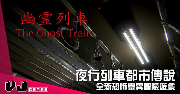 【遊戲新聞】夜行列車都市傳說 《幽靈列車》全新恐怖靈異冒險遊戲