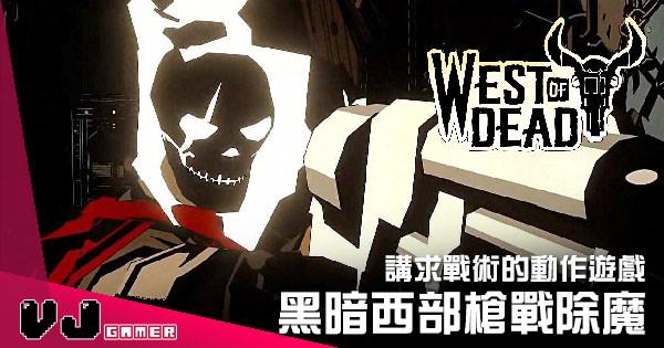 【遊戲新聞】講求戰術的動作遊戲 《West of Dead》黑暗西部槍戰除魔