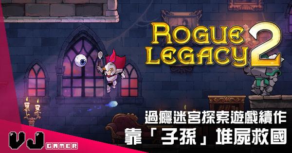 【遊戲新聞】過癮迷宮探索遊戲續作 《Rogue Legacy 2》靠「子孫」堆屍救國
