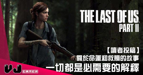【讀者投稿】關於命運和救贖的故事《The Last Of Us Part II》一切都是必需要的解釋