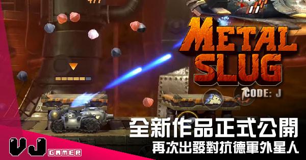 【遊戲新聞】《Metal Slug》全新作品正式公開 再次出發對抗德軍外星人
