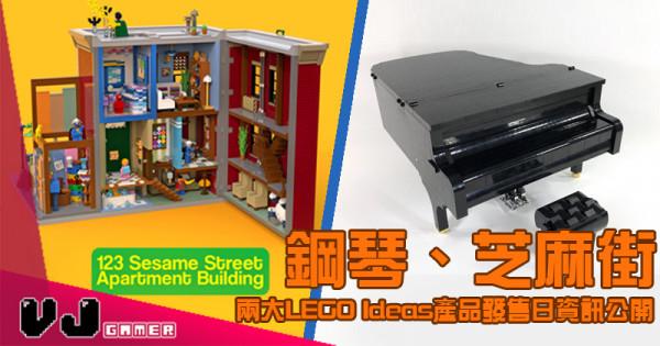 【LEGO快訊】鋼琴、芝麻街 兩大LEGO Ideas產品發售日資訊