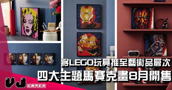 【LEGO快訊】將LEGO玩具推至藝術品層次 四大主題馬賽克畫8月開售