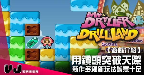 【遊戲介紹】用鑽頭突破天際 《Mr. Driller DrillLand》多種新玩法誠意十足