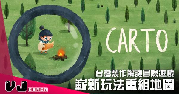 【遊戲新聞】台灣製作解謎冒險遊戲 《Carto》嶄新玩法重組地圖