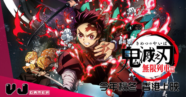 【PR】原作漫畫銷量第一《鬼滅之刃 劇場版 無限列車篇》  今年秋冬 香港上映
