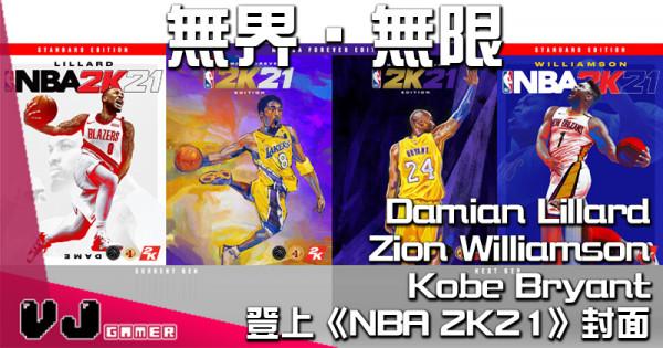 【PR】無界‧無限:Damian Lillard、Zion Williamson、Kobe Bryant登上《NBA 2K21》封面