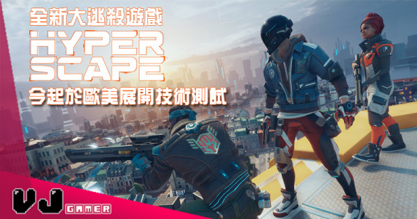 【PR】 全新大逃殺遊戲《超能競地》 釋出首部實機遊玩影片  今起於歐美展開技術測試