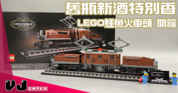 【玩物評測】舊瓶新酒特別香 LEGO鱷魚火車頭 開箱