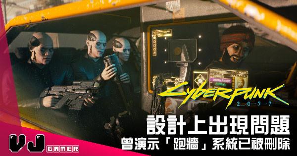 【遊戲新聞】《Cyberpunk 2077》設計上出現問題 曾演示的「跑牆」系統已被刪除