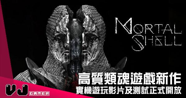 【遊戲新聞】高質類魂遊戲新作 《Mortal Shell》實機遊玩影片及測試正式開放