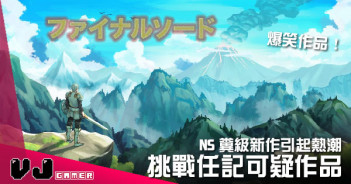 【遊戲新聞】NS糞級新作引起熱潮 《Final Sword》挑戰任記的可疑作品