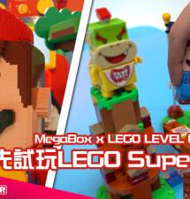 【PR】MegaBox x LEGO LEVEL UP 想像力大作戰 率先試玩LEGO Super Mario