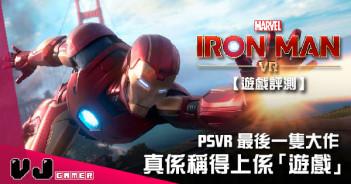 【遊戲評測】PSVR最後一隻「大作」 《Iron Man VR》真係稱得上係「遊戲」