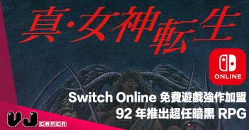 【遊戲新聞】Switch Online 免費遊戲強作加盟《真・女神轉生》92 年推出超任暗黑 RPG