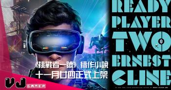 【影視新聞】《挑戰者一號》續作小說《Ready Player Two》 11月24日正式上架