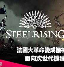 【遊戲介紹】法國大革命變成機械兵暴走武鬥《Steelrising》面向次世代機種的動作歷險