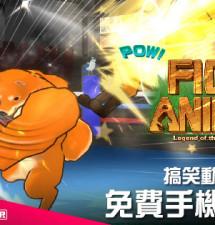 【遊戲新聞】搞笑動物格鬥遊戲 《動物之鬪》免費手機版推出