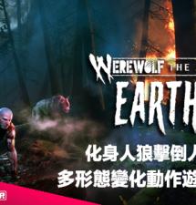 【遊戲新聞】化身人狼擊倒人類野蠻霸權《Werewolf: The Apocalypse – Earthblood》多形態變化動作遊戲明年上架