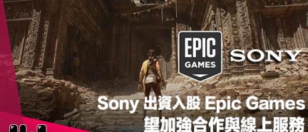 【遊戲新聞】Sony 出資 2.5 億美元入股 Epic Games 望加強合作與線上服務