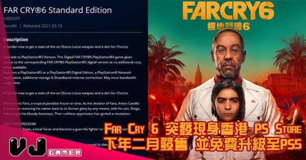 【遊戲新聞】Far Cry 6 突發現身香港 PS Store 下年二月發售 並免費升級至PS5