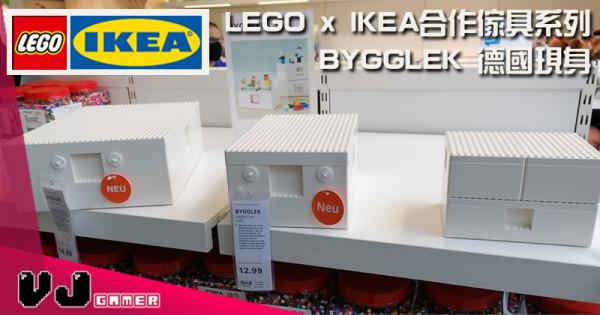 【LEGO快訊】LEGO x IKEA合作傢具系列 BYGGLEK 德國現身