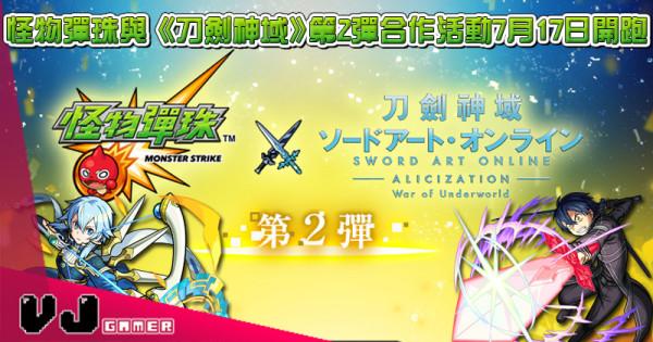 【PR】怪物彈珠與《刀劍神域》第2彈合作活動7月17日開跑