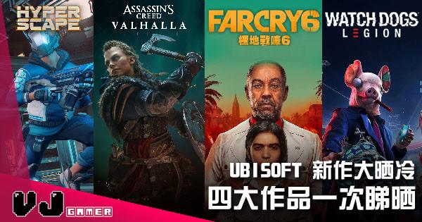 【遊戲新聞】Ubisoft 新作大晒冷 四大作品一次睇晒