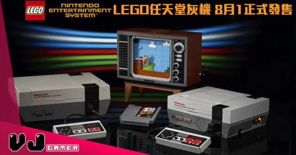 【LEGO快訊】核彈級產品殺到 LEGO任天堂灰機 8月1正式發售