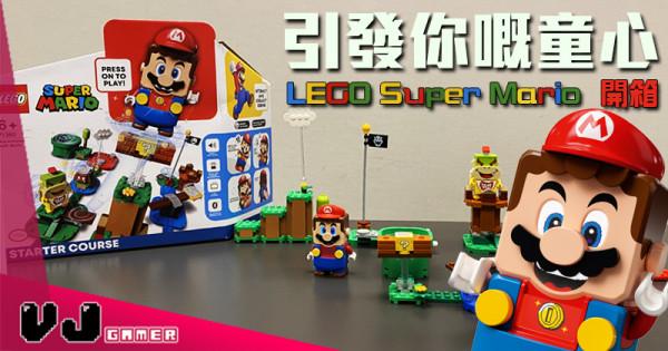 【玩物評測】引發你嘅童心 LEGO Super Mario  開箱