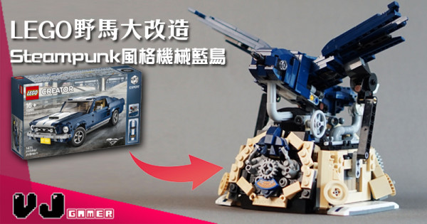 【玩物花絮】LEGO野馬大改造 Steampunk風格機械藍鳥
