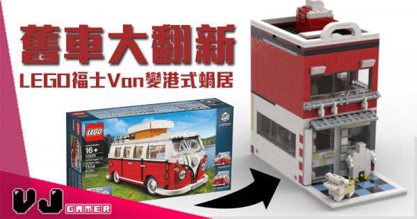 【玩物花絮】舊車大翻新 LEGO福士Van變港式蝸居