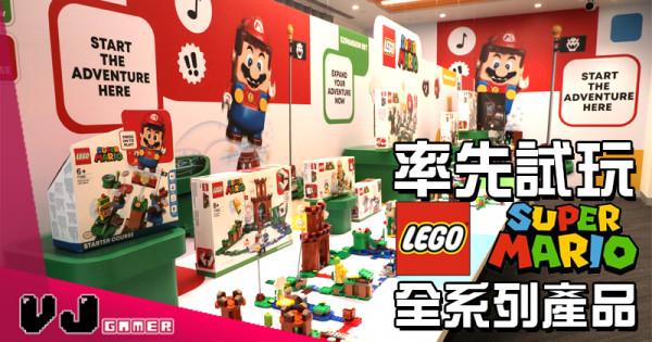 【LEGO快訊】率先試玩 LEGO Super Mario 全系列產品