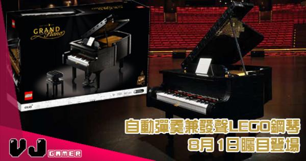 【LEGO快訊】自動彈奏兼發聲LEGO鋼琴 8月1日矚目登場